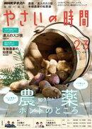NHK 趣味の園芸 やさいの時間 2019年2月・3月号[雑誌]