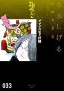 ゲゲゲの鬼太郎 水木しげる漫画大全集(5)