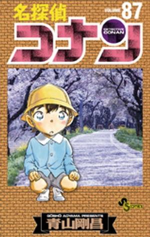 名探偵コナン(87)【電子書籍】[ 青山剛昌 ]