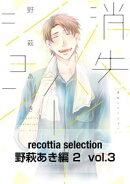recottia selection 野萩あき編2 vol.3