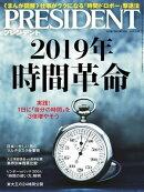 PRESIDENT (プレジデント) 2019年 2/4号 [雑誌]