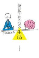 脳に振り回されない生活