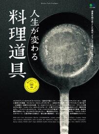 人生が変わる料理道具【電子書籍】[ 飯田結太 ]