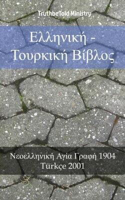 Ελληνική - Τουρκική Βίβλος