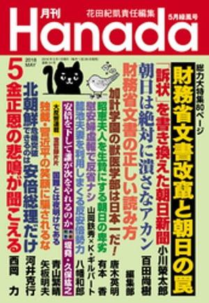 月刊Hanada2018年5月号【電子書籍】