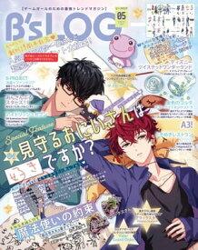 B's-LOG 2021年5月号【電子書籍】[ B'sーLOG編集部 ]