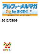 アルファメルマガ by まぐまぐ!2012/08/09号