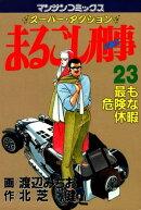 まるごし刑事23