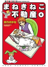 まねきねこ不動産(6)【電子書籍】[ 空乃さかな ]