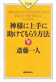 神様に上手に助けてもらう方法(KKロングセラーズ)【電子書籍】[ 斎藤一人 ]