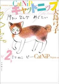 キャットニップ 2.【電子書籍】[ 大島弓子 ]