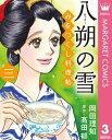 みをつくし料理帖 3 八朔の雪【電子書籍】[ 岡田理知 ]