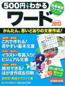 500円でわかる ワード2013