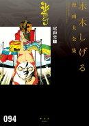 昭和史 水木しげる漫画大全集