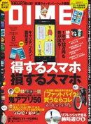 DIME (ダイム) 2014年 8月号