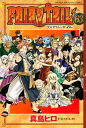 FAIRY TAIL63巻【電子書籍】[ 真島ヒロ ]