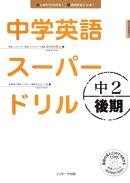 中学英語スーパードリル中2 後期編