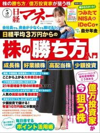 日経マネー 2021年5月号 [雑誌]【電子書籍】