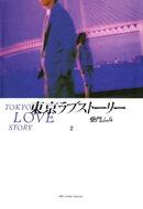 東京ラブストーリー(2)
