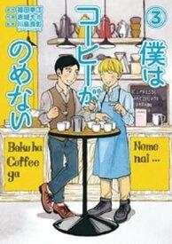 僕はコーヒーがのめない(3)【電子書籍】[ 福田幸江 ]