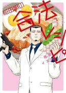 紺田照の合法レシピ
