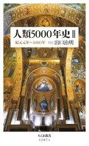 人類5000年史II ──紀元元年〜1000年