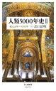 人類5000年史II ──紀元元年〜1000年【電子書籍】[ 出口治明 ]