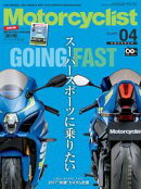 Motorcyclist 2017年4月号