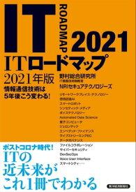 ITロードマップ 2021年版【電子書籍】[ 野村総合研究所IT基盤技術戦略室NRIセキュアテクノロジーズ ]