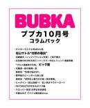 BUBKA コラムパック 2018年10月号