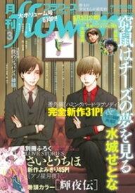月刊flowers 2020年3月号(2020年1月28日発売)【電子書籍】[ flowers編集部 ]