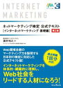 ネットマーケティング検定公式テキスト インターネットマーケティング基礎編 第2版【電子書籍】[ 株式会社ワールドエ…