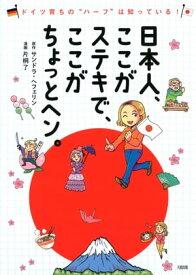 """ドイツ育ちの""""ハーフ""""は知っている! 日本人、ここがステキで、ここがちょっとヘン。(大和出版)【電子書籍】[ サンドラ・ヘフェリン ]"""
