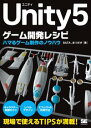 Unity5ゲーム開発レシピ ハマるゲーム制作のノウハウ【電子書籍】[ BATA ]