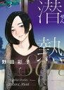 潜熱(3)【電子書籍】[ 野田彩子 ]