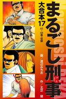 まるごし刑事 大合本 17