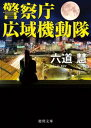 警察庁広域機動隊【電子書籍】[ 六道慧 ]