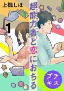 超能力者と恋におちる プチキス(1)