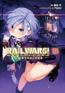 RAIL WARS! 16 日本國有鉄道公安隊