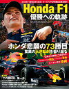 F1速報 2019 8月増刊号 Honda F1 優勝への軌跡【電子書籍】[ 三栄 ]