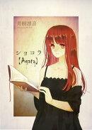 ショコラ【Agata】