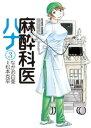 麻酔科医ハナ 3巻【電子書籍】[ なかお白亜 ]