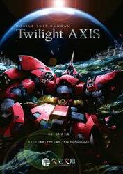 機動戦士ガンダム Twilight AXIS