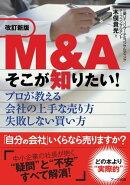M&Aそこが知りたい!