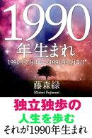 1990年(2月4日〜1991年2月3日)生まれの人の運勢