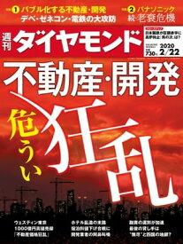 週刊ダイヤモンド 20年2月22日号【電子書籍】[ ダイヤモンド社 ]