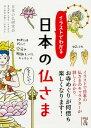 イラストでわかる 日本の仏さま【電子書籍】[ 日本の仏研究会 ]