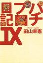 パチプロ日記IX【電子書籍】[ 田山幸憲 ]