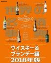 世界の名酒事典2018年版 ウイスキー&ブランデー編【電子書籍】[ 講談社 ]