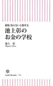 新版 知らないと損する 池上彰のお金の学校【電子書籍】[ 池上彰 ]